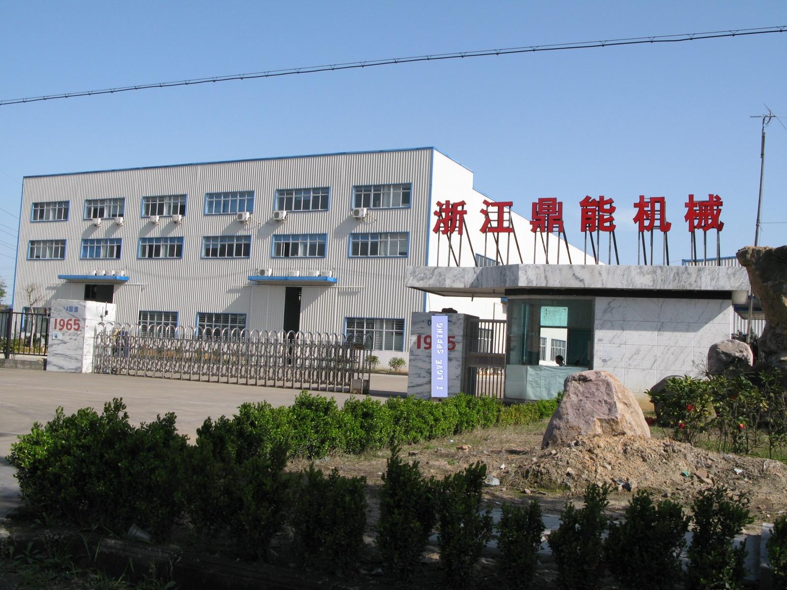 浙江鼎能机械制造有限公司销售部