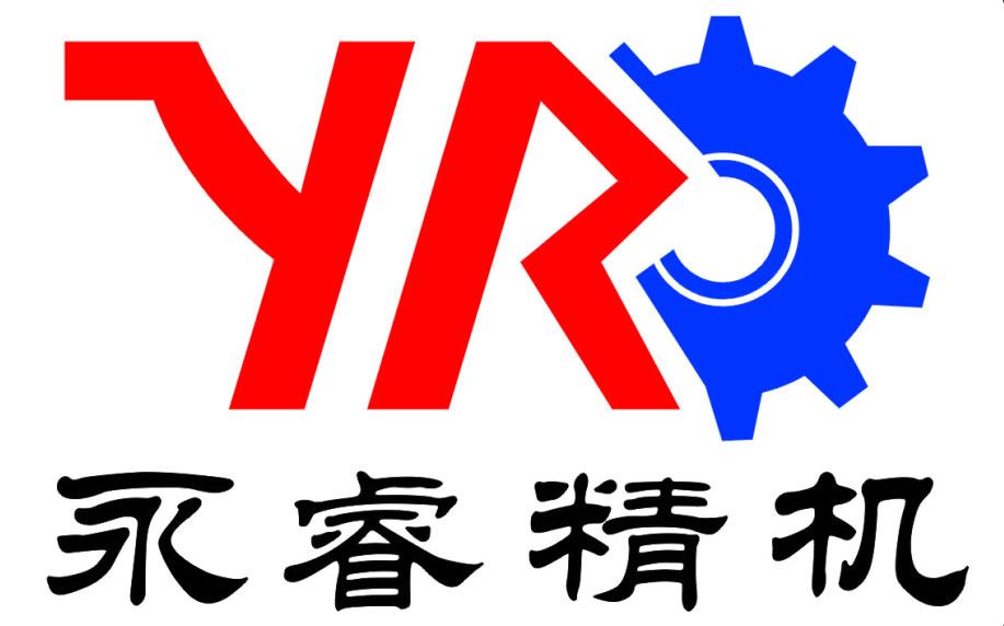 东莞市永睿数控设备有限公司