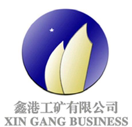 兖州鑫港工矿机械有限公司
