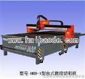 HBD台式数控切割机