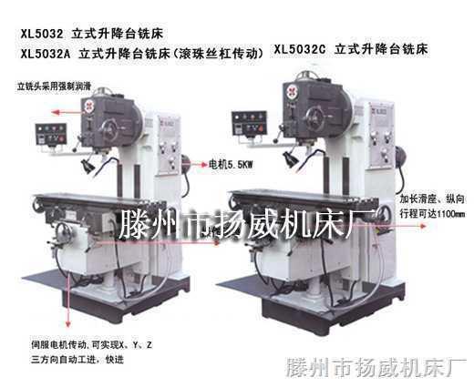 XL5032/XL5032A(滚珠丝杠传动)/XL5032C立式升降台铣床