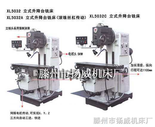 XL6332XL6332C多功能台铣床
