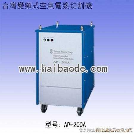 台湾变频式空气电浆切割机AP-200、200A、200B