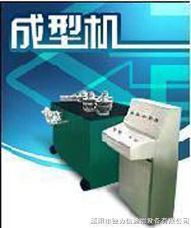 长期供应成型机 溧阳德力信专业生产