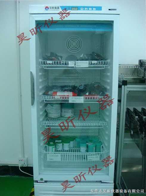 昊昕品牌SMT锡膏储藏冰柜