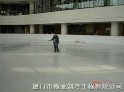 人工真冰滑冰场设计,人工真冰溜冰场制作