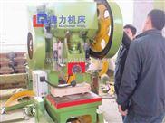 供应J23-16T开式可倾冲床压力机
