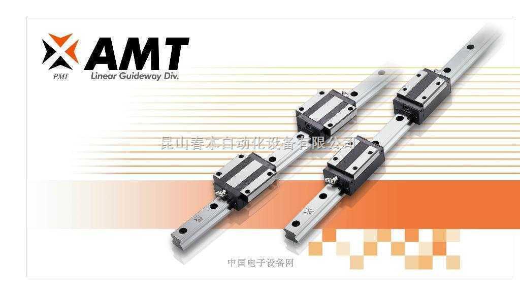 天津AMT直线导轨
