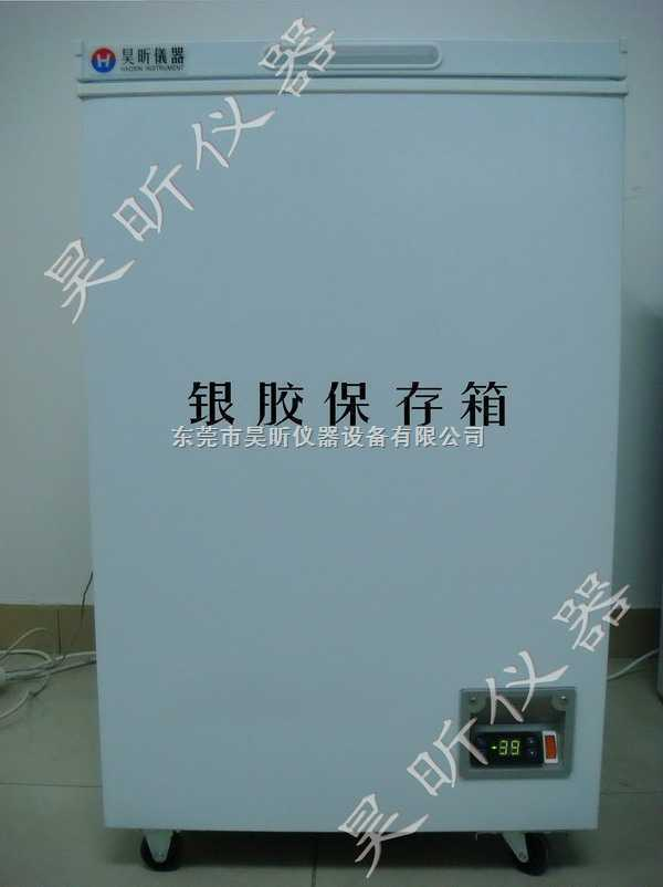 昊昕品牌导电银胶冷藏箱