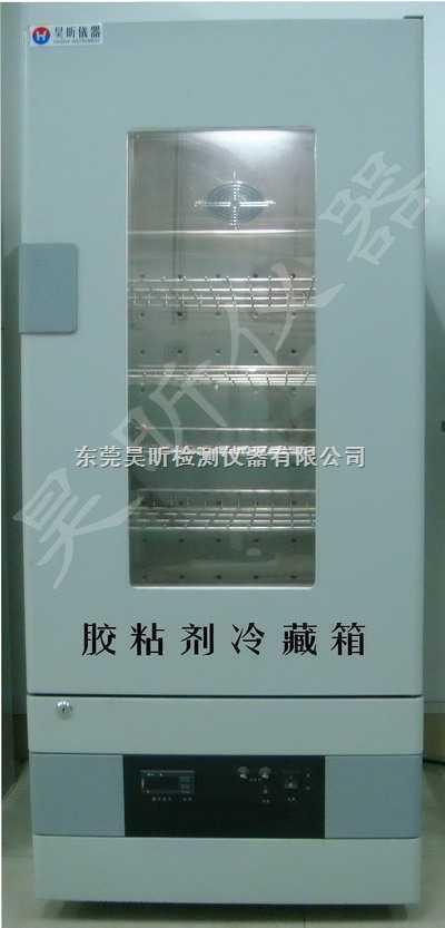 胶水储藏箱 胶水冷藏柜
