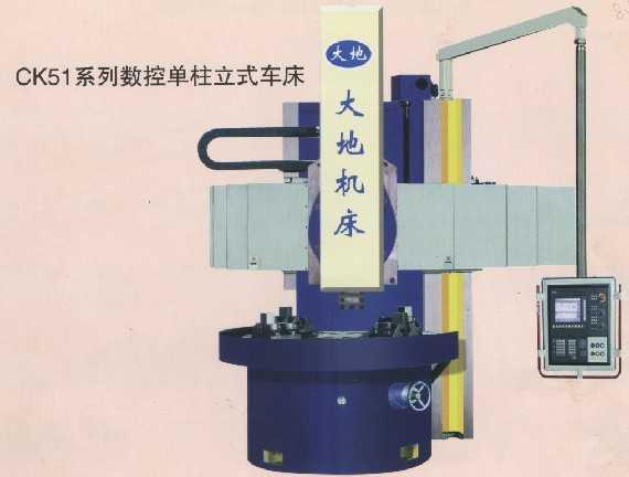 CK51系列数控单柱立式车床