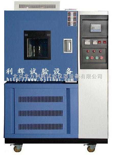 天津高低温试验箱/南京高低温试验机/河北高低温设备