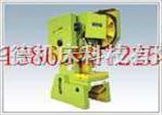 山西J23-6.3吨冲床价格拆江J21S-10吨价格,进口锻压机床