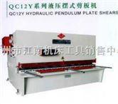 广州现货供应液压摆式剪板机