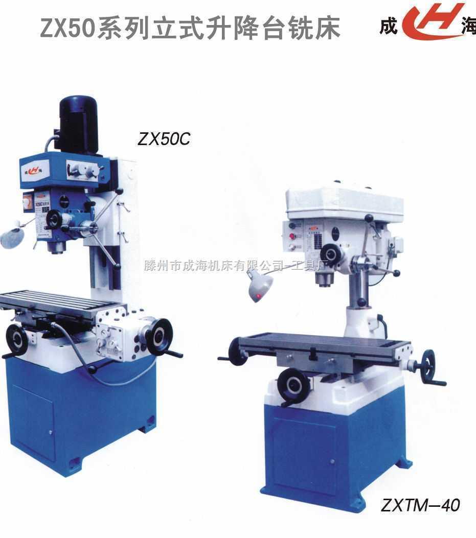 ZX50C多功能转铣床 40钻铣床