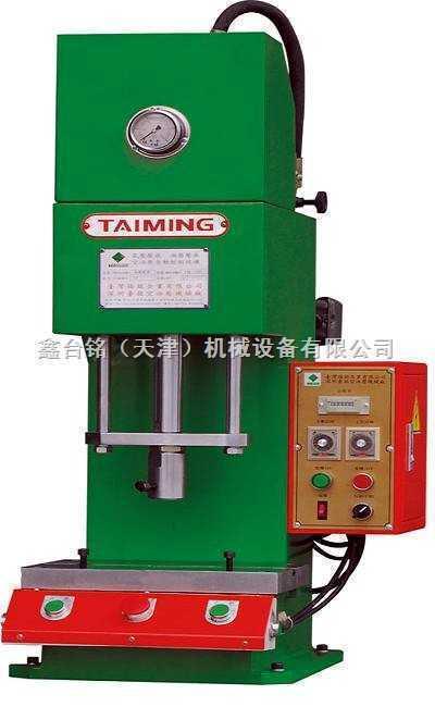 C型单柱油压机