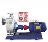 ZWP型不锈钢自吸泵