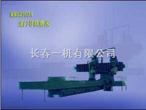MM52160A型龙门导轨磨床