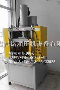 30T四柱液压机,快速油压机,铝镁制品切边机