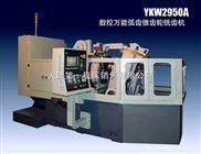 YKW2950A--数控万能弧齿锥齿轮拉齿机