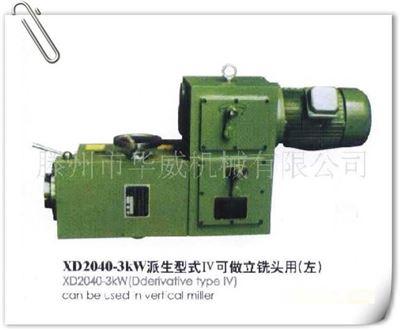 XD2040供应滕州华威动力头系列铣削动力头