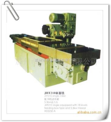 JHT210单面铣供应单面铣床