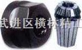 供应ER11夹头及螺帽(雕刻机专用夹头)