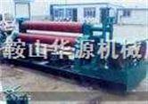 贵阳2*1200偏三星小型卷板机价格,卷板机厂,电动卷板机-华源机械