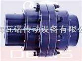 进口垂直安装鼓形齿式联轴器