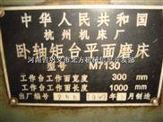 平面磨床 M7130