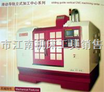 广州现货供应滑动导轨立式加工中心
