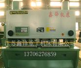 液压闸式剪板机