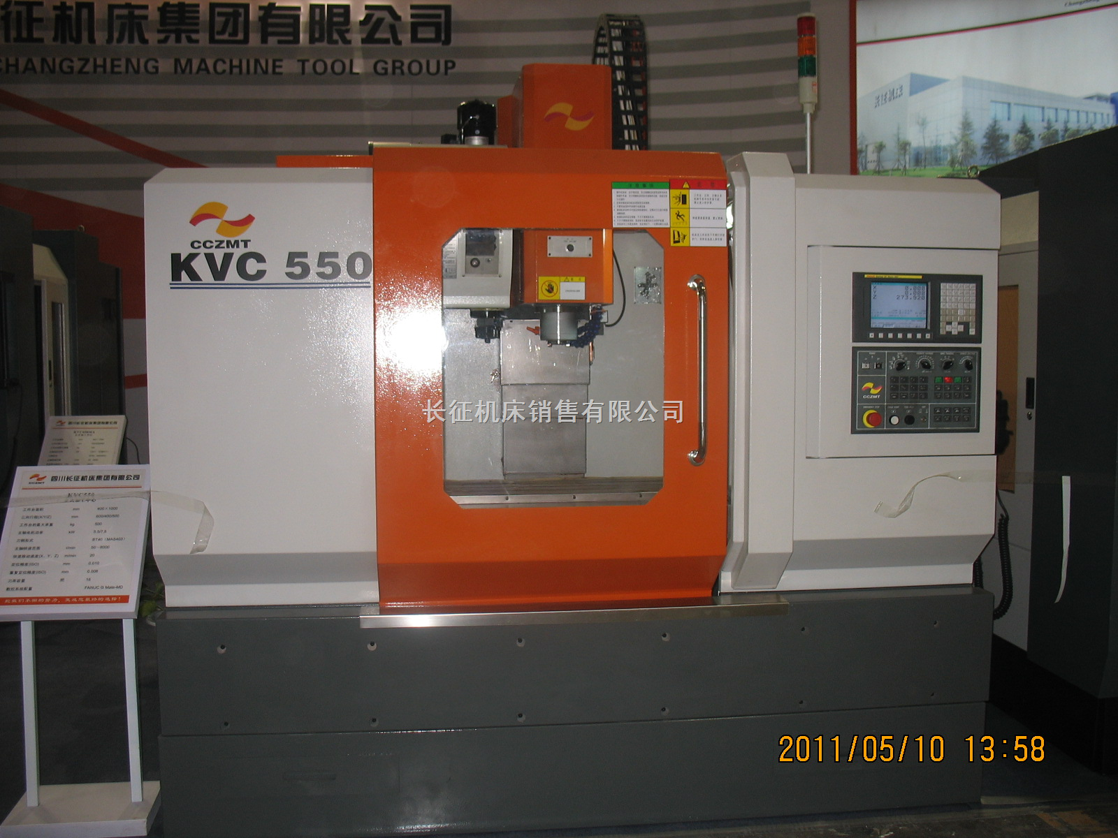 KVC550N立式加工中心