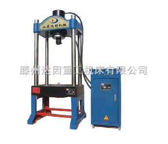 YM-100T多功能液压机达因重工生产