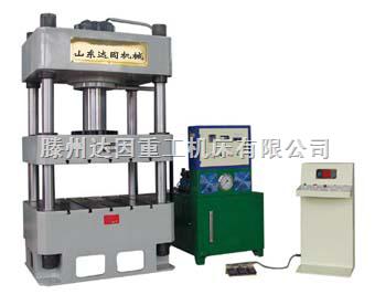 400T四柱三梁液压机达因重工生产