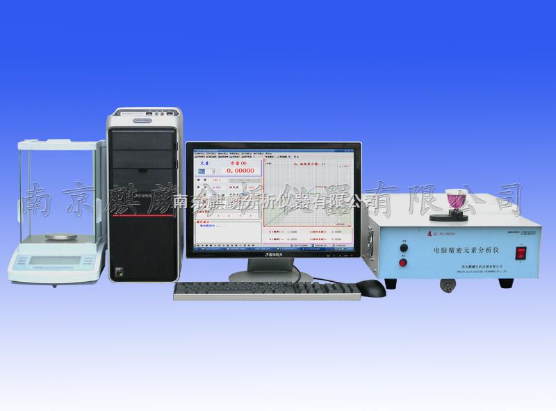 电脑精密元素分析仪 多元素分析仪 材料分析仪器