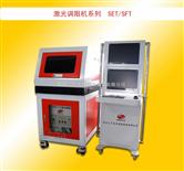购买江门EMI激光切割机、EL激光切割机、各类胶带材料激光切割机