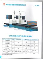 LMK-20数显龙门平面磨床