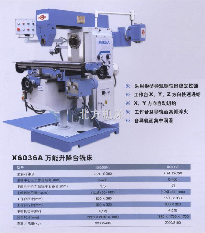 X6036A-升降台铣床