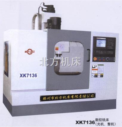 XK7136-数控铣床