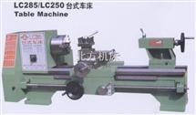 LC285/LC台式车床