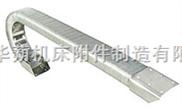 华蒴机床矩形金属软管