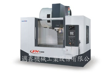 邁鑫MANFORD VH-1300立式加工中心機