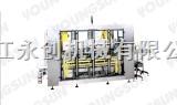 装箱机-自动装箱机-全自动装箱机-装箱机设备-永创