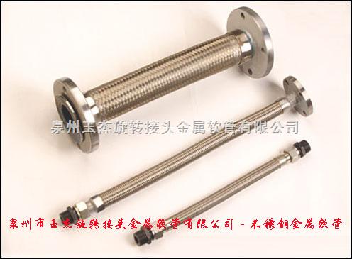 玉杰牌不锈钢系列金属软管