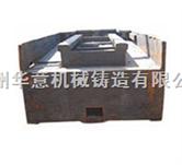 供应 机床床身铸件 机床辅助工作台 检验平台 沧州华意张永