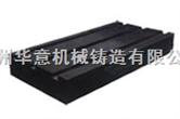 供应 花岗石T型槽平板 焊接铸铁平台 灰铸件 华意机械张永