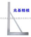 供应镁铝直角尺