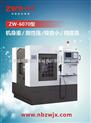 CNC数控雕刻机ZW-6070