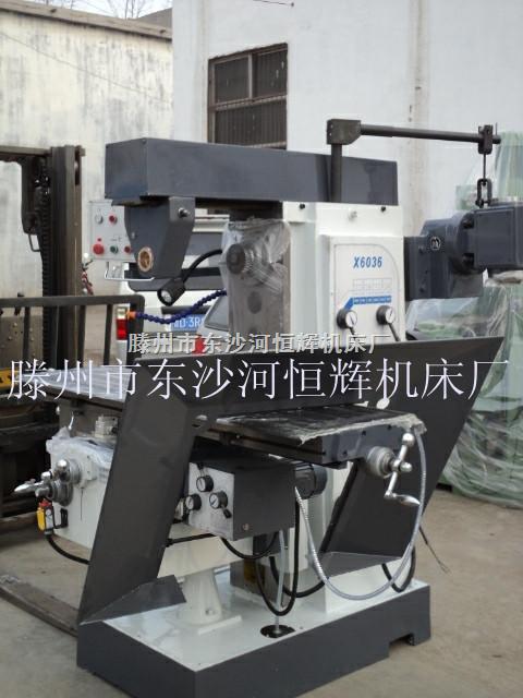 生产X6036A卧式万能升降台铣床